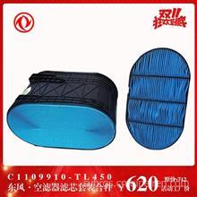 C1109910-TL450,AF55324,-DFM 东风天龙KL,空滤器滤芯套装合件/1109910-TL450