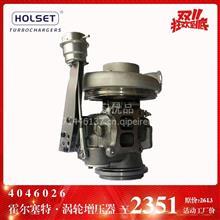 霍尔赛特原厂涡轮增压器 HX55W/4046025 4046026