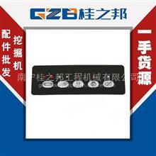 吉林柳工CLG915D挖掘机开关盒按键面板现货-桂之邦/34B1099-1