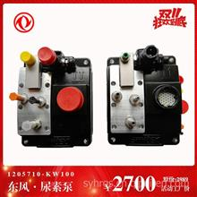 1205710-KW100,C5273338-原装, 中国制造,计量泵,依米泰克尿素泵