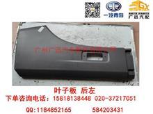 一汽青岛解放JH6叶子板 后左/5103131-B93-G