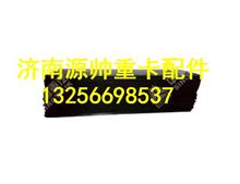 WG1684230727重汽新斯太尔后纵向左软挡泥板/WG1684230727