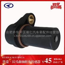 华菱汉马曲轴转角传感器
