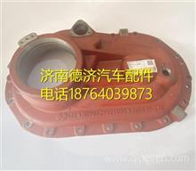 HD90129321083陕汽汉德HD469过桥箱盖/HD90129321083
