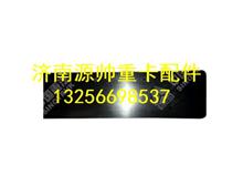 WG1684230741重汽新斯太尔踏板护罩橡胶垫