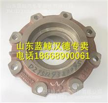 DZ95129320095陕汽汉德HDZ425中桥轴承座/ DZ95129320095