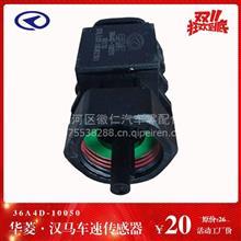 华菱汉马车速传感器