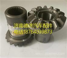 81.35617.0002陕汽汉德HDM300轴间差速器从动轴齿轮/ 81.35617.0002