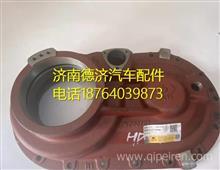 HD90149320140陕汽汉德HDZ300过桥箱盖/HD90149320140