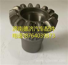 DZ90149326030陕汽汉德HD425轴差半轴齿轮/DZ90149326030