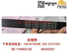 潍柴动力WP10H多楔带/1001418444