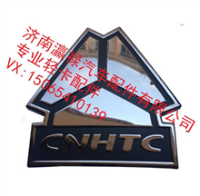 LG1611950001重汽 豪沃轻卡驾驶室配件原厂正品徽标悍将统帅轻卡/LG1611950001