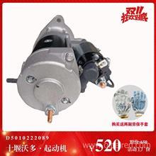 自产沃多品牌雷诺大功率起动机现货批发/D5010222089 QDJ2928