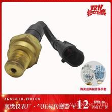 东风D760新款旗舰天龙气压报警传感器总成/3682810-H0100