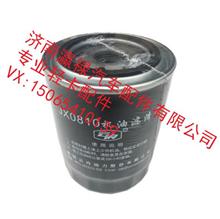 HA110047豪沃轻卡悍将统帅云内发动机配件柴油滤芯机油大修冷却器/HA110047