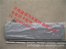 LG1613770001 LG1613770002重汽豪沃悍将统帅挡光板遮阳板罩总成/LG1613770001 LG1613770002