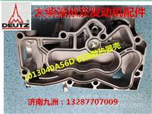 1013040A56D 机油散热器壳/1013040A56D