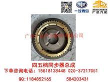 一汽青岛解放CA5T90四五档同步器总成/1701310-A4K