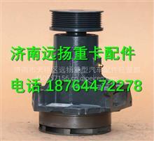 潍柴发动机水泵/612600061258