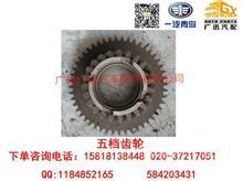 一汽青岛解放CA5T90五档齿轮/1701305-A4K/B