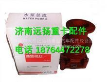 潍柴发动机水泵/612600060338