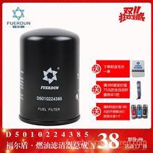 厂家直供 东风天龙雷诺发动机燃油滤清器/D5010224385