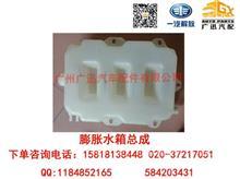 一汽解放J6膨胀水箱总成/1311020-76AAA