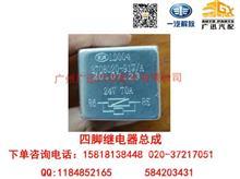 一汽解放J6L四脚继电器总成/3708020-91W/A