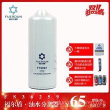 福尔盾 厂家直销  适配东风康明斯系列  油水分离器/FS36259  4327369 F76007