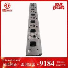 东风商用车雷诺国三缸盖D5010222989/D5010222989