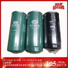 全流式机油滤清器总成 旋装式柴油滤清器总成