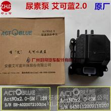 好帝尿素泵艾可蓝2.0 12V 24V玉柴全柴上柴云内华菱原厂/AKL-2.0-12