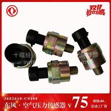 原厂天龙旗舰天锦大力神刹车总泵空气压力传感器气压表感应塞