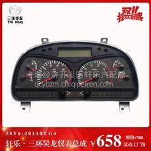 38T6-20110YG4三环十通国五系列汽车仪表总成