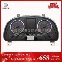 3801050-T290DX-WE東風特汽汽車儀表總成 /3801050-T290DX-WE