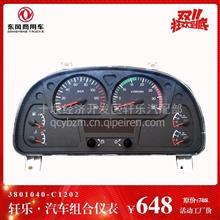 3801040-C1202东风天龙天锦汽车仪表总成