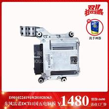 东风雷诺DCI11国五电脑板雷诺EDC17 D5010224191 0281020363/ D5010224191 0281020363