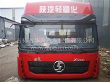 陕汽德龙X3000驾驶室总成/常年供应陕汽驾驶室壳体、总成