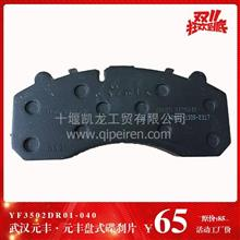 【YF3502DR01-040】東風商用車武漢元豐盤式剎車片【剎車片總成】/YF3502DR01-040