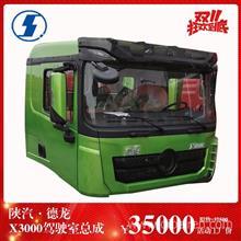 陕汽德龙X3000驾驶室总成/X3000