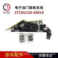 东风原厂电子油门踏板总成踏板油门37CM2150-08010/汽车、卡车、重汽发动机专用