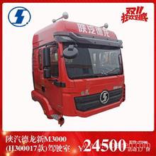 陕汽德龙新M3000(H300017款)驾驶室