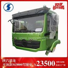 陕汽德龙平顶新M3000驾驶室