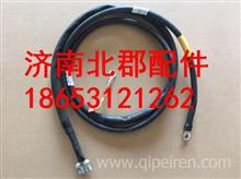 陕汽德龙新M3000德龙X3000配件蓄电池负极至起动机负极电缆/DZ9100776290
