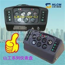 装载机铲车山工50F/50F-2/30E驾驶室配件仪表盘总成
