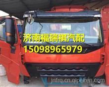 中国重汽豪沃A7驾驶室总成  重汽豪沃A7平顶驾驶室/  重汽豪沃A7平顶驾驶室