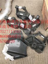 重汽豪沃前簧左右后支架 内外饰件及事故车配件专卖店/WG925520202  WG9925520201