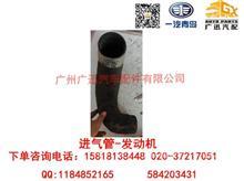 一汽青岛解放J6F进气管-发动机/1109351-6K9