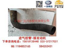 一汽青岛解放龙V进气胶管-接发动机/1109351-DC001