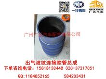 一汽青岛解放JH6出气波纹连接胶管总成/1119060-50A